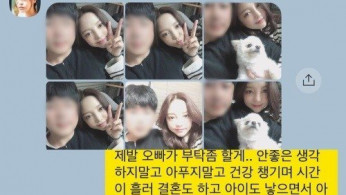 Goo Hara's Kakao Conversations Released by Her Brother with Childhood Photos