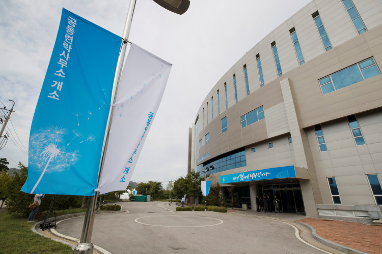 The joint liaison office in Kaesong Industrial Complex is seen in this undated file photo taken in 2018 and released on June 16, 2020.