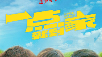 Coffee or Tea is executive produced by Peter Chan and directed by Derek Hui.