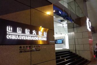 China Evergrande Centre name sign October 2018